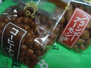 豆菓子@豆源 麻布十番本店