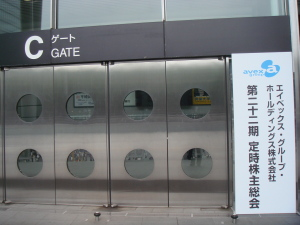 avex株主総会@さいたまスーパーアリーナ