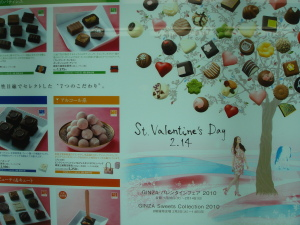 三越バレンタインフェア2010