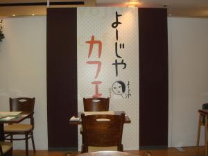 よーじやカフェ@伊勢丹新宿店
