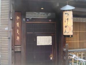 和醸良麺すがり@四条烏丸