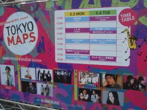 J-WAVE&Roppongi Hills presents TOKYO M.A.P.S.①