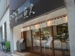 魚久 銀座店①