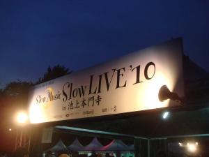 slow music slow live '10③