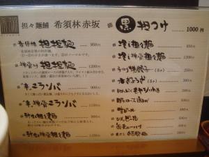 希須林赤坂③