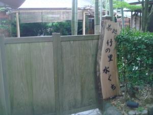 竹の里水ぐち