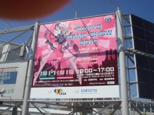 東京ゲームショウ2010①