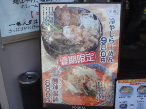麺屋空海①