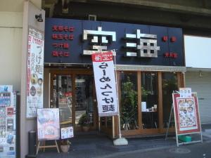 麺屋空海②