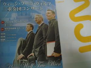 ウィーン・フーゴ・ヴォルフ三重奏団①