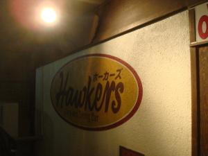 ホーカーズ1