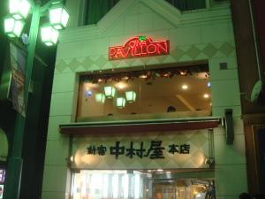 新宿中村屋 東館1