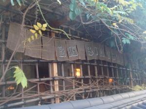 素夢子古茶屋1