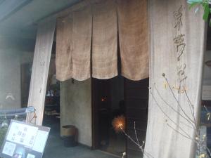 素夢子古茶屋2
