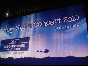 Holy Night Concert2