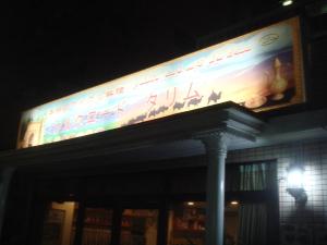 シルクロード・タリムウイグルレストラン1