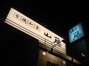 山藤広尾店1