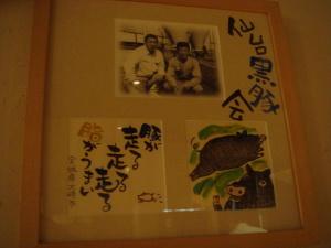 山藤広尾店2