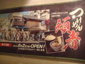 頑者 新横浜ラーメン博物館店7