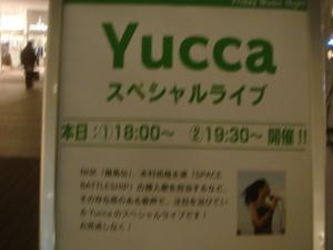 Yucca@ラゾーナ川崎1