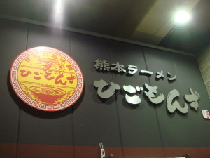 熊本ラーメン ひごもんず1