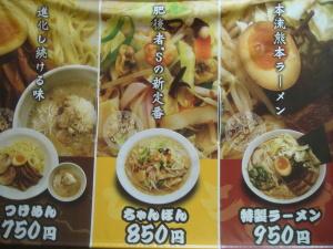 熊本ラーメン ひごもんず2