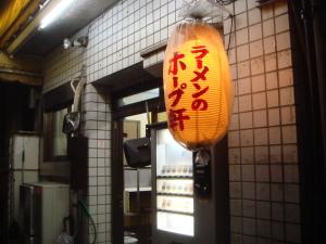 ホープ軒 古川橋店1