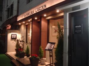 新三浦ガーデン1