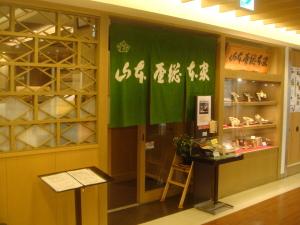山本屋総本家 名鉄店1