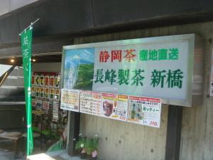 長峰製茶1