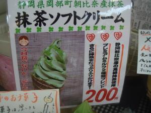 長峰製茶3