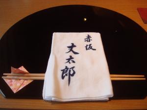 割烹 赤坂 丈太郎2