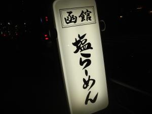 函館らーめん しお貫2