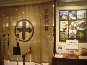 中村藤吉 京都駅店1