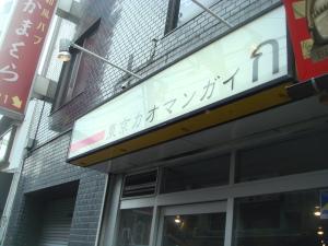 東京カオマンガイ1