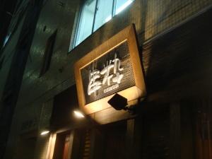 串粋 虎ノ門店1