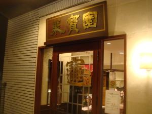 中國料理 聚寳園2