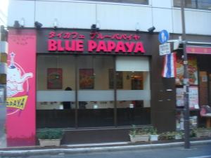 タイカフェ BLUE PAPAYA1