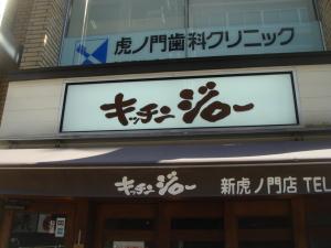 キッチンジロー新虎ノ門店1