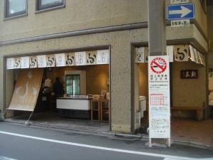 麩嘉 錦市場店2