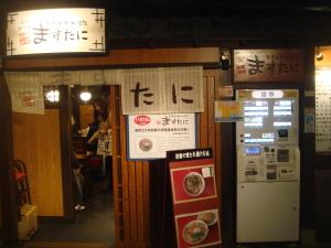 ますたに 京都拉麺小路店2