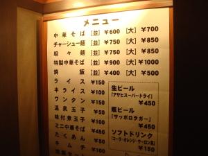 ますたに 京都拉麺小路店3