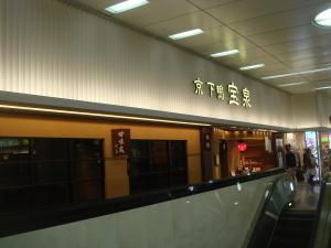 宝泉 JR新幹線京都駅店1