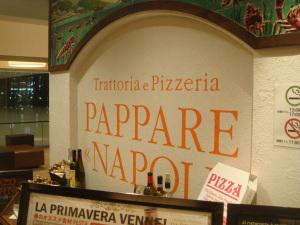 Trattoria e Pizzeria PAPPARE NAPOLI2