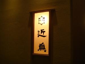 近為 東京大丸店1
