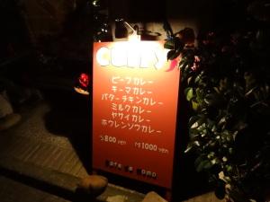 Cafe de MoMo1