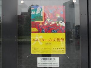 エルミタージュ美術館展4