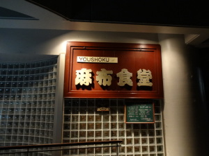 麻布食堂1