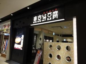 東京純豆腐3