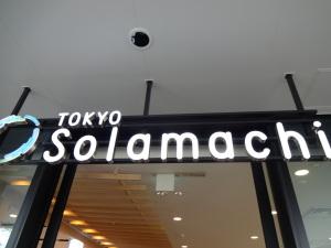 東京スカイツリー2